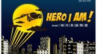 smart fortwo 發布英雄號召令!鼓吹英雄不分大小,號召smart車主站 […]