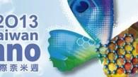 台灣奈米科技展將從 10 月 2~4 日在台北世貿一館登場,以「奈米創新技術與產 […]