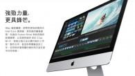 當大家都在猜測 Apple 什麼時候會再舉辦發表會宣布 iMac…等新產品,但卻 […]
