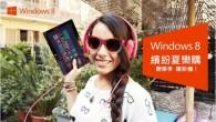 新學期開跑,台灣微軟特別推出「Windows 8開學季」三重好康:第一重:「繽紛 […]