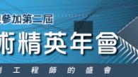 Microchip Technology 將舉辦的大中華區技術精英年會(Grea […]