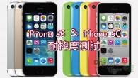 iPhone 5S 和 iPhone 5C 今天正式上市開賣,首波地區的澳洲、日 […]