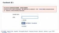 Facebook 臉書約台灣時間10月21號晚上8點25分起開始發生故障,造成全 […]