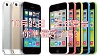 iPhone 5S / iPhon 5C 將在 10 月 25 日開賣囉!相信各 […]