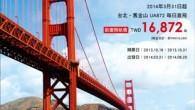 聯合航空即日起推出台北舊金山歡慶直飛首波優惠價TWD16,872元起(稅金另計約 […]