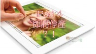 今天凌晨 1 點的 Apple 發表會,果不其然推出了外型類似大一號 iPad  […]