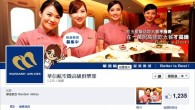 華信航空於10月31日正式成立臉書粉絲團「華信航空微高級俱樂部」。所謂的微高級俱 […]