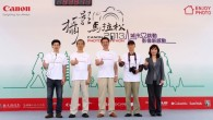 Canon攝影馬拉松今年已邁入第五屆,於 10 月 19 日在台北、高雄兩地同步 […]