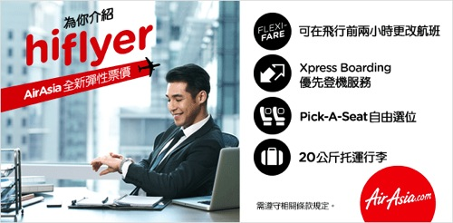 AirAsia TW Hi-Flyer