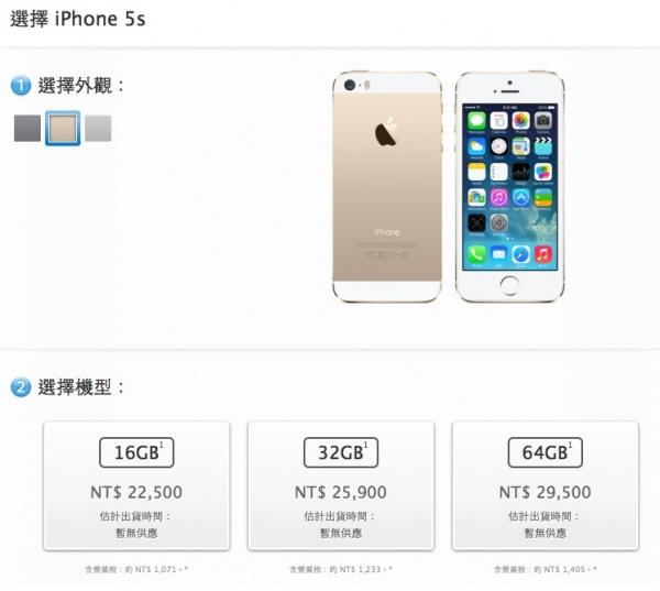 Apple iPhone 5S 台灣空機價