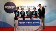 Brother 於9月份推出 2013 年最新「平價機型」HL-1110雷射印表 […]
