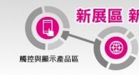 台北國際電腦展(COMPUTEX TAIPEI) 將於2014年6月3日至6月7 […]