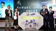 三星電子與臺北市政府共同舉辦的「2013 SAMSUNG活力路跑-『「e」起跑向 […]