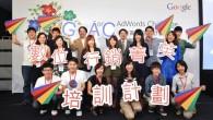 Google落實企業社會責任,為協助台灣培育國際級數位行銷人才及解決產學落差問題 […]