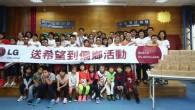 台灣LG電子在台耕耘已邁入第12年,近年來致力於關懷弱勢群體,與喜憨兒社會福利基 […]