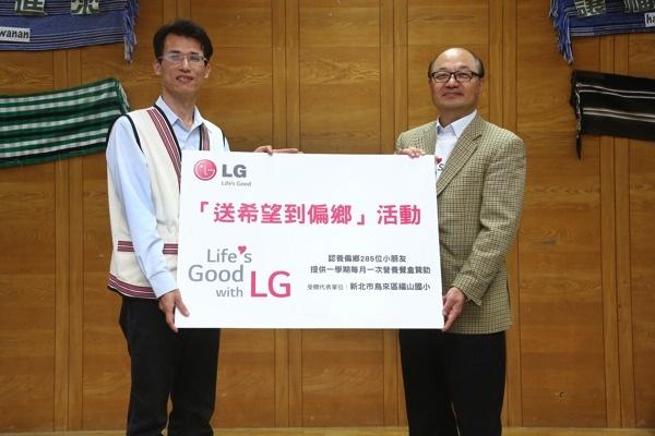 LG - 電子金柄亨董事長捐贈營養餐盒由福山國小劉世和校長代為受贈 copy