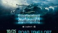 首屆《羅技戰車世界台灣公開賽》即日起開始報名,賽事預計於 10 月 28 日熱烈 […]