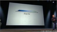 期待了許久,iPad 5 終於登場,果真如同於謠傳所說,外型設計大改款,乍看之 […]
