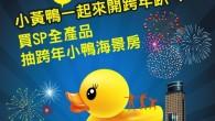 現在最夯的是甚麼?黃色小鴨! 巨大的橡皮鴨一游進高雄立刻風靡全台。圓圓的造型不但 […]
