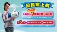 威寶電信推出「全民瘋上網」活動,每日只要6.3元,就可輕鬆體驗行動上網吃到飽!到 […]