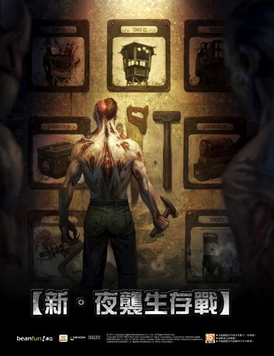01-《CSO 絕對武力》「新。夜襲生存戰」台灣站搶先開打,邀玩家冒死搶進「亡靈魔都」!