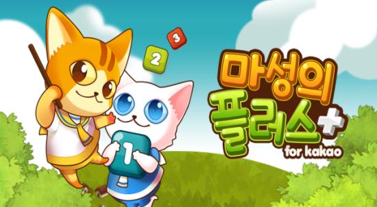 01 遊戲橘子宣佈取得韓國人氣手遊《Plus Pang》的台港澳代理權