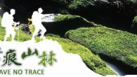 由歐都納主辦的「歐都納無痕山林2013登山趣」,推廣民眾無痕山林之觀念,於200 […]