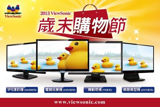 2013 ViewSonic 歲末購物節_活動圖 copy