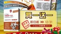 G Data 已經在台灣成立四週年,為此舉辦個人版優惠活動,即日起至12/31止 […]