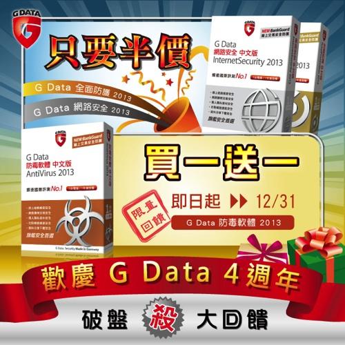 2013-banner-650x650 copy