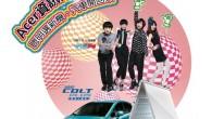 宏碁邀請旺福樂團擔任Acer資訊月活動大使,推出「迎旺‧接福」促銷活動,並於台北 […]