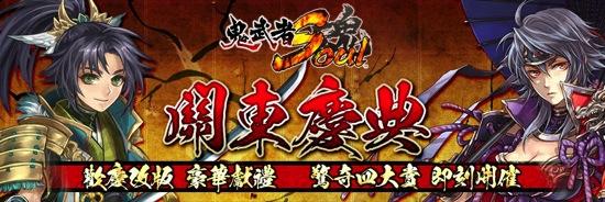 CAPCOM  關東慶典開催,四大賞同步登場 copy