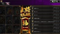 《鬼武者魂》推出全新系統「武將蒐集系統」,蒐集指定武將卡片後將可獲得豐厚的獎勵。 […]
