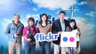 相簿分享平台Flickr 在國外頗受好評的Flickr攝影家系列微影音「The  […]