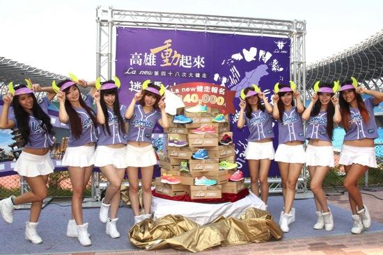 La new LamiGirls獻上「奔牛戰舞」歡慶La new「用腳愛台灣 高雄動起來」單場報名人數破4萬創新高! copy