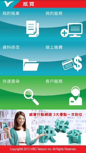 MyVIBO App功能選單.jpg