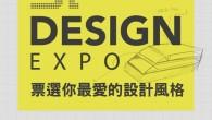 SP廣穎電通推出「SP設計節」活動,這次將藉由設計節的活動,讓大家從發想、草圖、 […]