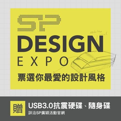 SPPR_SP設計節