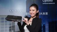Optoma於台北資訊月以「謝謝台灣」為主題,提供ML1000等多款熱門投影機; […]