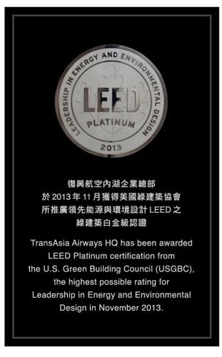 TransAsia 復興航空LEED白金級標章 copy