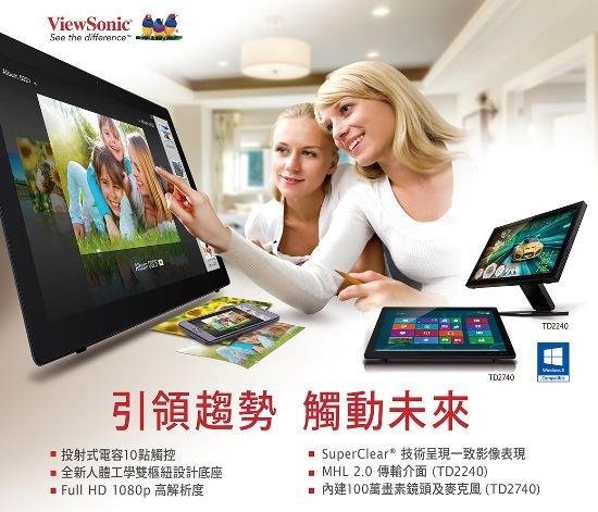 ViewSonic TD40系列_情境圖