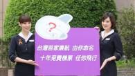 復興航空集團接獲民航局正式通知,獲准籌設台灣第一家廉價航空公司,將為台灣航空業再 […]