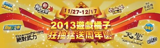 01-遊戲橘子《狂抽猛送周年慶》9大熱門遊戲好康聯手大方送