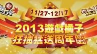 遊戲橘子歡慶18周年,即日起至12月17日(二)止大規模舉辦《狂抽猛送周年慶》活 […]