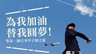 『台灣甲子園』黑豹旗第一屆全國高中棒球聯賽賽程於12月1日正式開打,全國的黑豹棒 […]