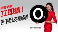 即日起至12月3日止,AirAsia推出限量優惠「吉隆坡–台北0元機 […]