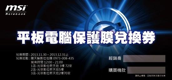 20131206平板券 copy