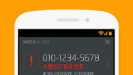 LINE Corporation 宣佈台灣行動應用程式開發公司Gogolook正 […]