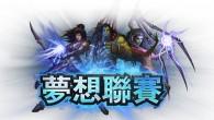 經過半年多的北中南巡迴爭戰,「暴雪AMD夢想聯賽」即將邁入總決賽!《星海爭霸II […]