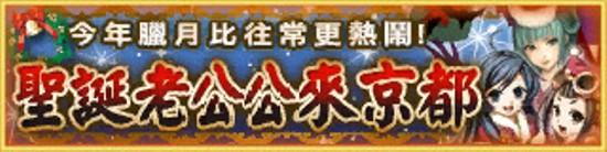 20131225聖誕老公公來京都